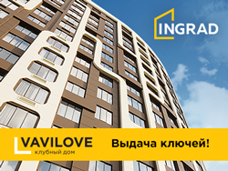 ЖК VAVILOVE — Выдаем ключи. От 13,5 млн руб. Спецусловия до 30.06!